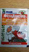ФитоДоктор 20г БИОфунгицид  , фото 1