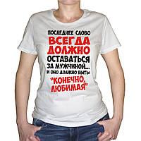 """Женская футболка """"Последнее слово всегда должно оставаться за мужчиной"""""""