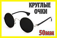 Очки круглые 61ЧС черные в серебряной оправе кроты тишейды авиаторы винтажные