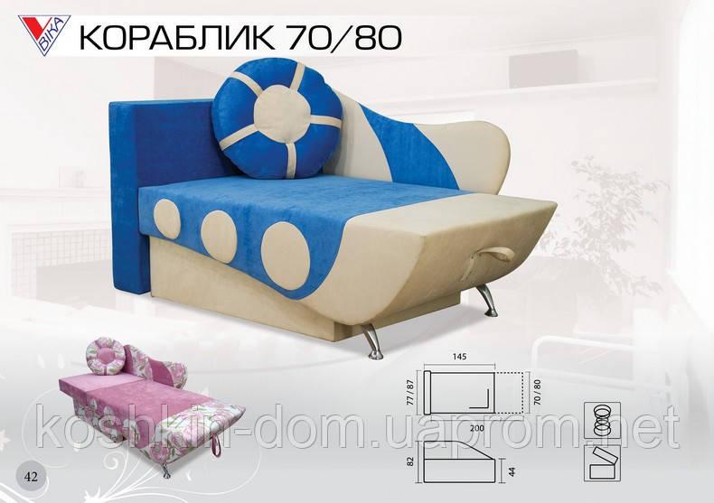 Детский диван-кровать Кораблик еврокнижка