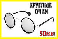 Очки круглые 67ЗC зеркальные в серебряной оправе кроты тишейды авиаторы винтажные