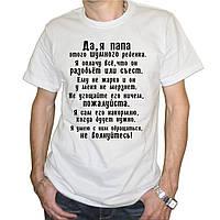 """Мужская футболка """"Я папа этого шумного ребенка..."""""""