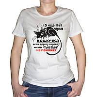 """Женская футболка """"Я еще та черная кошечка, если дорогу перейду, никакое """"Тьфу-Тьфу"""" не поможет"""""""