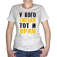 """Женская футболка """"У кого сиськи тот и прав"""""""