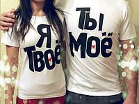 Парные футболки с принтом Я твоё Ты моё