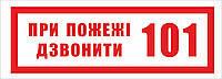 """Информационная наклейка"""" ПРИ ПОЖАРЕ ЗВОНИТЬ 101 """""""