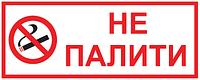 """Наклейка """" НЕ ПАЛИТИ """" 100 х 290мм"""