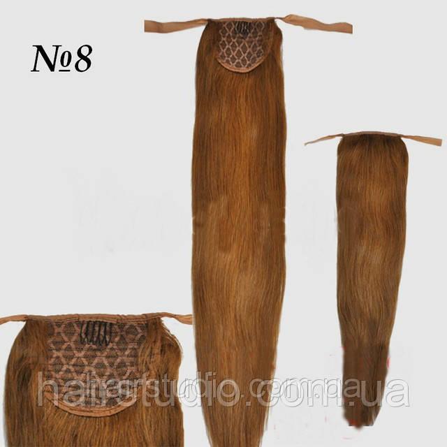 Натуральний накладної хвіст-шиньйон 50 см 100 грам отеннок №8