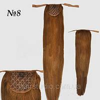 Натуральный накладной хвост-шиньон 50 см 80 грамм отеннок №8