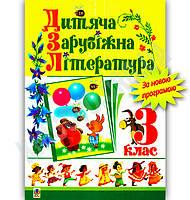 Дитяча зарубіжна література 3 клас Нова програма Авт: Шост Н. Вид-во: Богдан