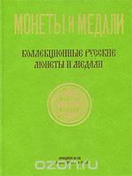 Аукцион №56. Коллекционные русские монеты и медали