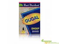БЛАГОВОНИЕ БЕЗОСНОВНОЕ Hari Darshan Gugal Dhoop (20/УП) с пряным ароматом, Аюрведа Здесь