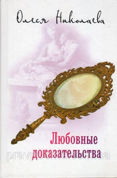 Любовные доказательства. Олеся Николаева