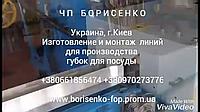 Оборудование для производства хозяйственных губок,банных мочалок https://youtu.be/3XmAC3iw5DM