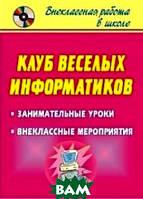 Горбунова И.Н. Клуб весёлых информатиков. Занимательные уроки, внеклассные мероприятия