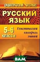 Попова Г.П. Русский язык. 5-6 класс. Тематический контроль знаний. Упражнения, задания, самостоятельные работы