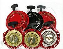Стартеры генераторов, мотоблоков, газонокосилок, мотопомп
