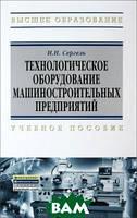 Н. Н. Сергель Технологическое оборудование машиностроительных предприятий