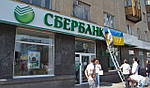 Российский Сбербанк продает активы в Украине