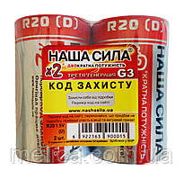 Батарейки НАША СИЛА D R20 2tray G3 - 1 штука