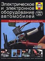 Электрическое и электронное оборудование автомобилей: Руководство для автолюбителя