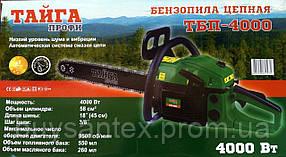 Тайга ТБП-4000 Бензопила ( 1шина/ 1 цепь)