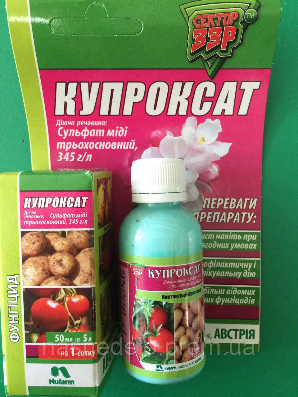 Фунгицид Купроксат, 34,5% к.с. 50 мл Nufarm