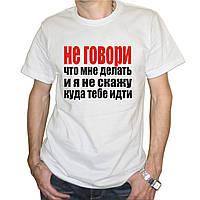 """Мужская футболка """"Не говори, что мне делать и я не скажу куда тебе идти"""""""