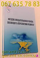 Виготовлення книжок: м'яка обкладинка, формат А5, 24 сторінки,зшивка внакидку, тираж 200штук, фото 1
