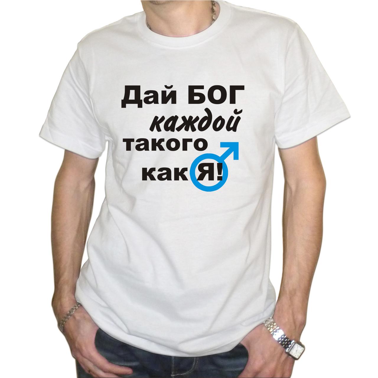 """Мужская футболка """"Дай Бог каждой такого как я"""""""
