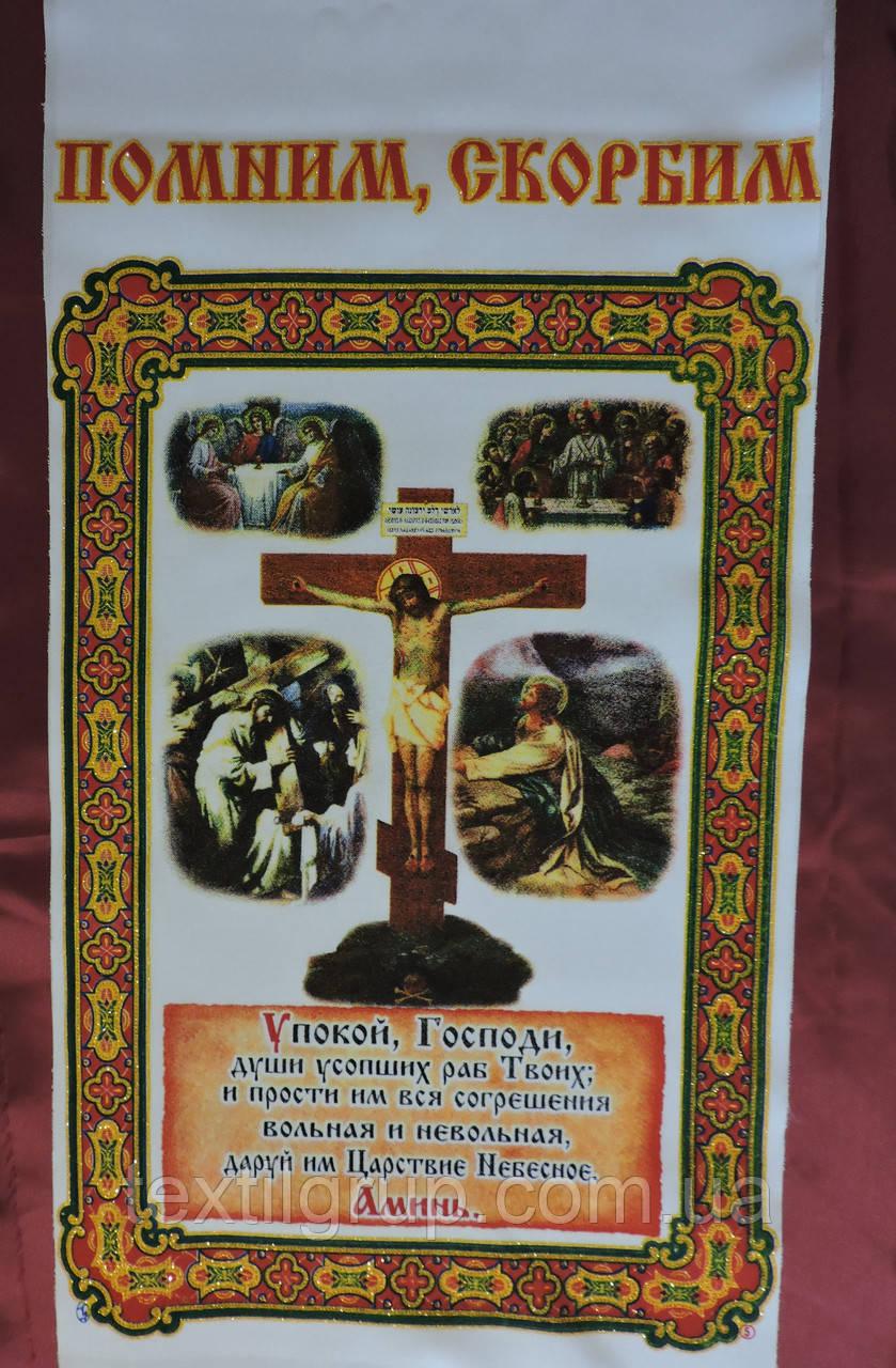 Рушник ритуальный * Помним , скорбим* , габардин № 5