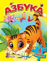 """Книжка-пазл """"Азбука"""" А4, (6 пазлов) рус., ТМ Пегас, 084241"""