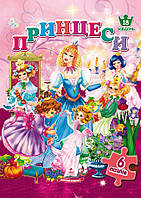 "Книжка-пазл ""Принцеси"" А4, (6 пазлов) укр., ТМ Пегас, 084258"