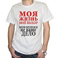 """Мужская футболка """"Моя жизнь - мой выбор"""""""