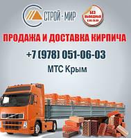 Купить красный кирпич в Севастополе. Цена красный кирпич Севастополь с доставкой.Красный кирпич по Севастополю