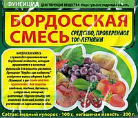 Бордосская смесь ( для борьбы с заболев. овощ. и садов. культур) /300 гр ЗЕЛЕН. УПАК.