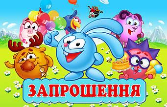 """Приглашение на украинском языке """"Смешарики"""" 118х76мм"""