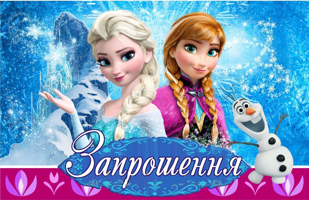 """Приглашение на украинском языке """"Холодное сердце"""" 117х76мм"""