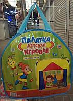 Детская игровая палатка Домик, 105х100х105 см