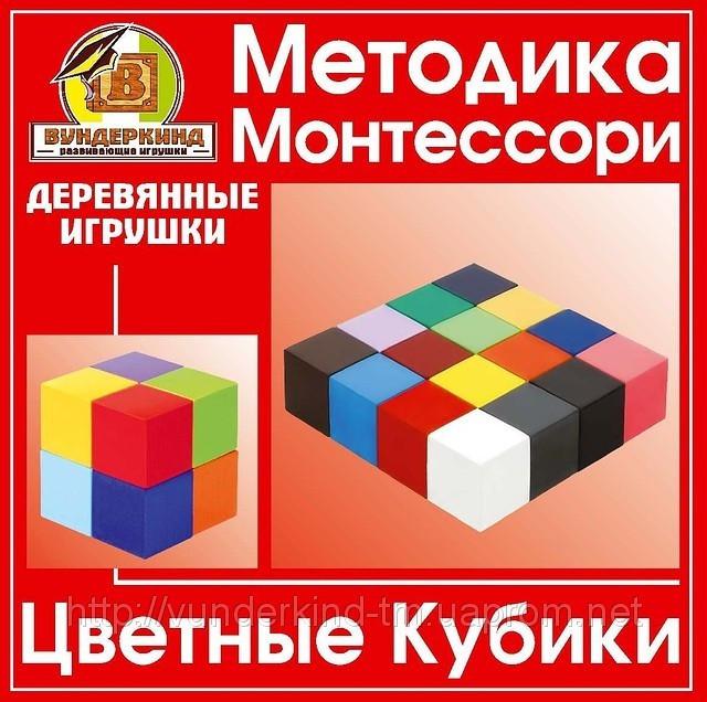 Игра  методика Монтессори (кубики цветные)