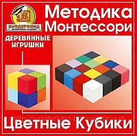 Игра  методика Монтессори (кубики цветные), фото 1