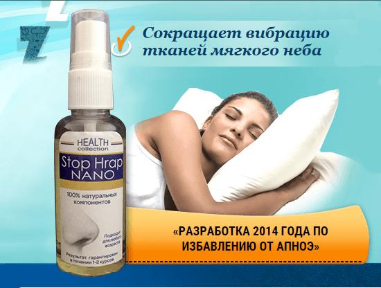 Stop Hrap Nano - спрей от храпа