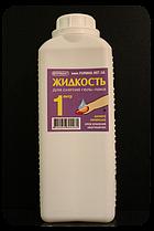 Жидкость для снятия гель-лака и акрила 1 л