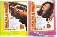 Обложка на книгу Tascom №700  9 клас  200мк  7008-TM (30)