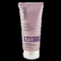 Бальзам-ополаскиватель для тонких и ломких волос Markell Cosmetics PROFESSIONAL HAIR LINE 500мл.
