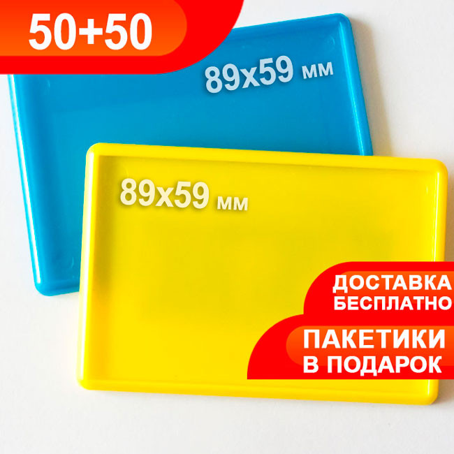 Заготовки для магнитов. Набор желтых и голубых акриловых заготовок 95х65 мм