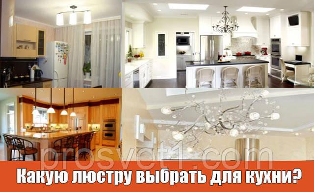 Изображение вопрос Люстра на Кухню?