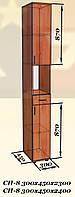 """Пенал для вещей приставной или отдельностоящий """"СП-8"""" высота 2400 мм"""