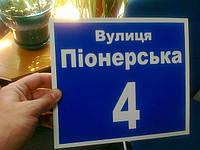 Знак на дом