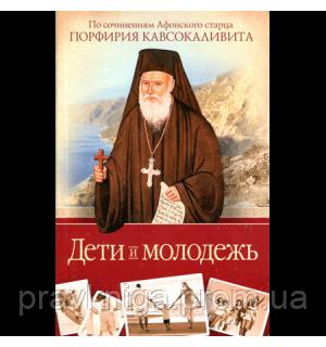 Дети и молодёжь. По сочинениям Афонского старца Порфирия Кавсокаливита